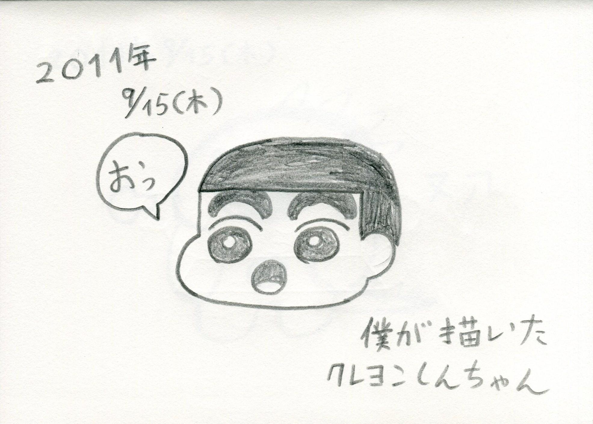 僕が描いたクレヨンしんちゃん