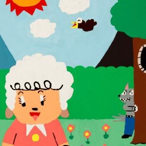 メリーちゃんとオオカミさん
